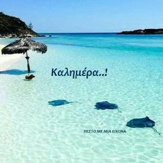 Good Morning Good Night, Good Morning Quotes, Greece, Waves, In This Moment, Beach, Outdoor, Poems, Google Search