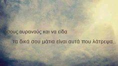 Greek Words, Greek Quotes, Writing, Greek Sayings, Being A Writer