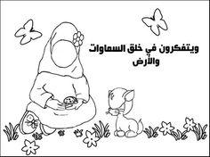 سلسة التلوين للطفل المسلم Learning To Write, Writing, How To Plan, Fictional Characters, Fantasy Characters, Being A Writer