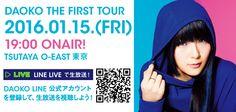 チケットソールドアウトのDAOKO東京ワンマン公演がLINE LIVEで生放送!