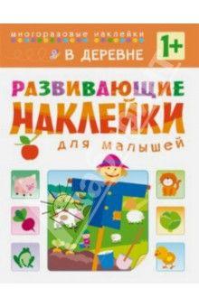 В деревне обложка книги