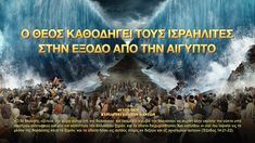 Best Gospel Music - God Leading the Israelites Out of Egypt Praise And Worship Music, Prayer For Today, Gospel Quotes, Christian Pictures, Oriental, Best Movie Posters, Bible Prayers, Chor, Christian Movies