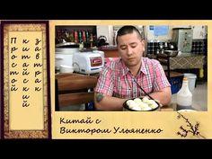 Китай с Виктором Ульяненко: простой китайский завтрак - YouTube