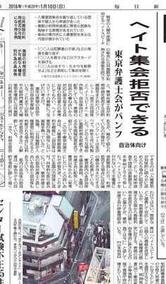 「公共施設が人種差別に利用されると判断される場合には利用を拒否できる」。「ヘイト集会拒否できる 東京弁護士会がパンフ 自治体向け」『毎日新聞』2016年1月10日付
