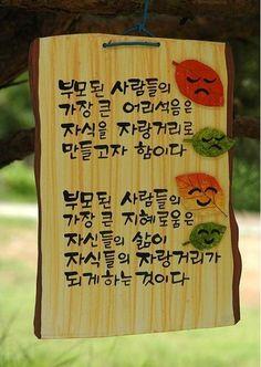 ::: 미주 중앙일보 - The Biggest Nationwide Korean-American Newspaper ::: Wise Quotes, Famous Quotes, Great Quotes, Emotional Messages, Good Sentences, Healing Words, Thought Process, Business Motivation, Worlds Of Fun