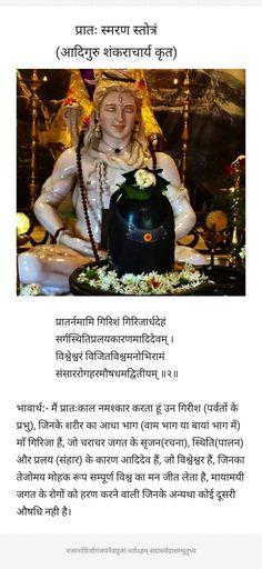 Lord Shiva, Krishna, Mythology, Prayers, God, Christmas Ornaments, Holiday Decor, Dios, Christmas Jewelry