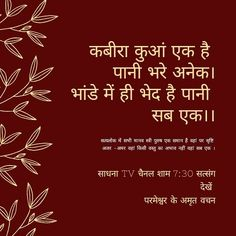 कबीर साहेब के वचन True Quotes, Motivational Quotes, Inspirational Quotes, Kabir Quotes, 8th Wedding Anniversary Gift, Chanakya Quotes, Gita Quotes, Happy New Year 2019, God Loves You