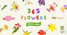 【あなたの誕生花はどんな花?】365日の花たちがアニメになりました。ココロ晴れる味がする、淡麗グリーンラベルから。