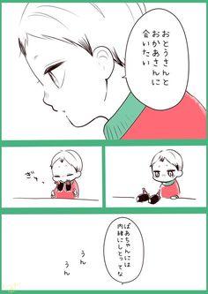 Haikyuu Anime, Love Of My Life, Cute Boys, Fan Art, Comics, Random Meme, Twitter, Wall, Day Care