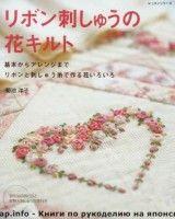 Gallery.ru / Фото #43 - Ribbon Works Japan - Orlanda