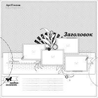 Scrapbooking: Мои скетчи/My sketches