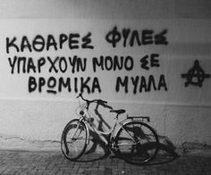 Find images and videos about greek quotes, greek and συνθημα on We Heart It - the app to get lost in what you love. French Quotes, Greek Quotes, Anarchy Quotes, Important Quotes, Anarchism, Wonderwall, Revolutionaries, Art Quotes, Find Image