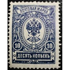 Russia Empire, 1909-12, 10k dark blue, perforated, mint