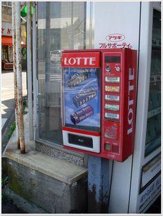 ガムの自動販売機 Alva Noto, Vending Machines In Japan, Futuristic City, Machine Design, Retro Aesthetic, Up Styles, Childhood Memories, Chewing Gum