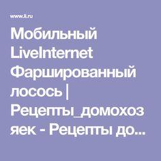 Мобильный LiveInternet Фаршированный лосось   Рецепты_домохозяек - Рецепты домохозяек  