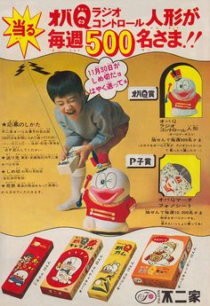 This kind of Flickr set never gets old: Vintage Japanese ads.