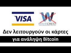 Δεν λειτουργούν οι κάρτες για ανάληψη Bitcoin | Τι κάνω τώρα ❓