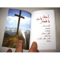 Arabic version of the evangelistic booklet The Precious Perl / Die Kostbare Perle / Great for outreach  Price: $9.99