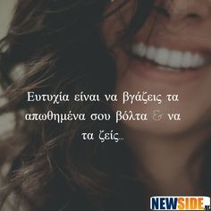 Greek Quotes, Picture Quotes, Life Quotes, Motivation, Pictures, Quotes About Life, Photos, Quote Life, Living Quotes