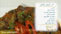 "Résultat de recherche d'images pour ""samira tv كبدة الدجاج"" Samira Tv, Beef, Images, Food, Searching, Meat, Meals, Ox, Yemek"