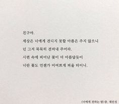 Wise Quotes, Famous Quotes, Learn Basic Korean, Korean Drama Quotes, Korean Words, Korean Language, Life Lessons, Quotations, Texts