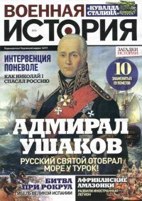 Военная история №3 (март 2016)