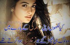 Lovely Poetry, Roman Urdu poetry for Lovers, Roman Urdu Love Poetry: bicharh gae jo zindagi huwa kartay they