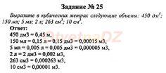 ГДЗ 25 - ответ по учебнику Физика 7 класс Перышкин