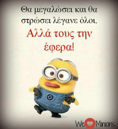 :) Funny Greek Quotes, Bff Quotes Funny, Funny Pins, Life Quotes, Funny Stuff, Can't Stop Laughing, Just For Laughs, Funny Moments, Funny Photos