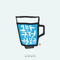 오늘도 긍정 한 모금 예닮 박효지 쓰다 ★ - 캘리그라피글꼴 작품 무단도용 및 훼손금지 - 개인자료 수집 ... K Quotes, Korean Quotes, Game Logo, Life Lessons, Infographic, Illustration Art, Typography, Calligraphy, Words