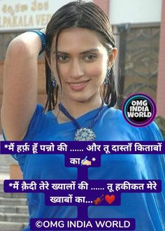 Hindi Shayari Love, India, Feelings, Quotes, Quotations, Goa India, Quote, Shut Up Quotes, Indie