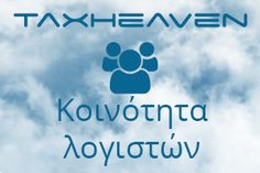 Τι σημαίνει η #ηλεκτρονική #τιμολόγηση και η σύνδεση των ταμειακών και φορολογικών μηχανών με το taxis για τον ελεύθερο επαγγελματία και την επιχείρηση www.i-spirit.gr