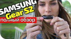 cool Samsung Gear S2 Полный обзор smart watch Check more at http://gadgetsnetworks.com/samsung-gear-s2-%d0%bf%d0%be%d0%bb%d0%bd%d1%8b%d0%b9-%d0%be%d0%b1%d0%b7%d0%be%d1%80-smart-watch/
