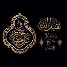 Your friend Barhome is using FriendLife and would love it if you joined them Arabic Calligraphy Art, Arabic Art, Eid Mubark, Islamic Events, Qhd Wallpaper, Eid Mubarak Greetings, Eid Cards, Beautiful Handwriting, Ramadan Decorations
