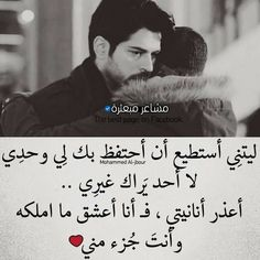 Simple Love Quotes, Sweet Love Quotes, Love Smile Quotes, Pretty Quotes, Arabic Love Quotes, Love Quotes For Him, Romantic Words, Romantic Love Quotes, Lines Quotes