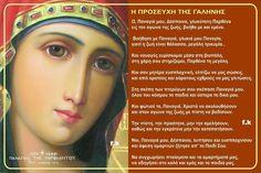 3 ΨΑΛΤΟΤΡΑΓΟΥΔΑ ΠΟΥ ΠΡΕΠΕΙ ΝΑ ΞΕΡΟΥΜΕ ΟΛΟΙ ΜΑΣ... ΑΚΟΥΣΤΕ ΤΑ... | ΚΩΔΩΝΟΚΡΟΥΣΙΑ Jesus Christ, Prayers, Faith, Quotes, Crafts, Qoutes, Manualidades, Beans, Quotations