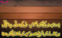 Poetry: Allama Iqbal Inspirational Poetry Collection about Life, Study and Islam in Urdu images