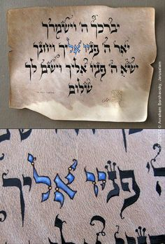 """""""May the God bless you and safeguard you! May the God illuminate His countenance for you and be gracious to you! May the God turn His countenance to you and establish peace for you! Hebrew Prayers, Biblical Hebrew, Hebrew Text, Hebrew Words, Calligraphy Text, Caligraphy, Jewish Art, Religious Art, Arte Judaica"""