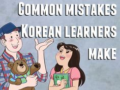 3 Common mistakes Korean learners make