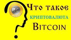 Что такое Bitcoin? Что такое криптовалюта Bitcoin! Что такое Биткоин?