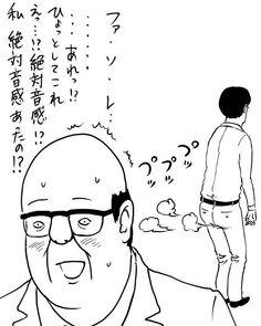#サラリーマン山崎シゲルシーズン3 vol.33