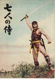 bullesdejapon: Shinichi no Samurai  via: Yellowmenace - Tha Menace iz.. Always Livin' Again