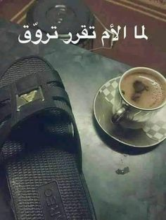 Arabic Jokes, Funny Arabic Quotes, Funny Pictures, Funny Pics, Palestine, Men, Arabic Funny, Funny Photos, Fanny Pics