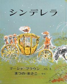 シンデレラ―ちいさいガラスのくつのはなし (世界傑作絵本シリーズ―アメリカの絵本):Amazon.co.jp:本