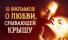 15 фильмов о любви, срывающей крышу