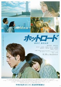 "ASKKPOP,DRAMASTYLE Hot Road (Hotto Rodo ホットロ?ド) - (English) TYPE3  Hot Road(ホットロ?ド)is a August 16, 2014 Movie directed by Takahiro Miki Japan.Plot""Hot Road"" depicts sad and fierce love between 14-year-old Kazuki and 16-year-old Hiroshi.Kazuki Miyaichi ( Rena Nounen  ) lives with her mother. Kazuki does not like her mother's boyfriend and she feels that she is not loved by her mother. This leads Kazuki to get into trouble.Hiroshi Haruyama ( Hiroomi Tosaka  ) is a troubled kid who does…"