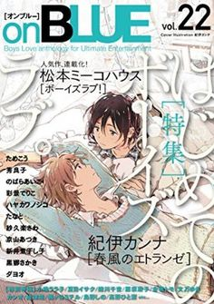 onBLUE vol.22 (onBLUEコミックス)