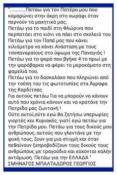 Χωρίς λόγια !!!  Τα είπε όλα ο Σμηναγός Γιώργος Μπαλταδωρος !!! Greek Soldier, Daydream, Greece, Jokes, History, Sayings, My Love, Life, Decor