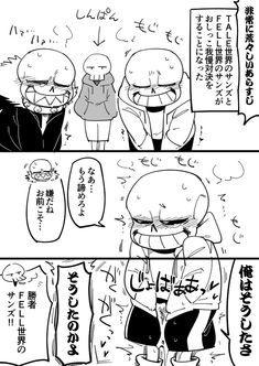 すず虫(UT垢) (@under_sz64) さんの漫画 | 57作目 | ツイコミ(仮)