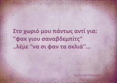 New Quotes Greek Funny Haha Ideas Smile Quotes, New Quotes, Change Quotes, Happy Quotes, Words Quotes, Positive Quotes, Inspirational Quotes, Motivational, Funny Greek Quotes